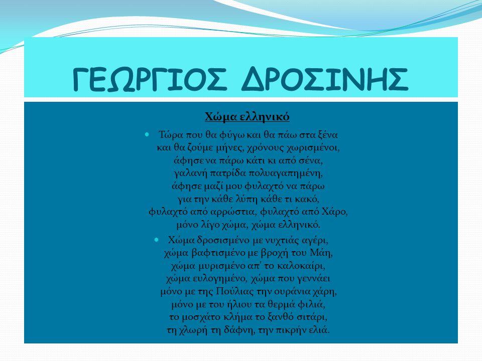 ΓΕΩΡΓΙΟΣ ΔΡΟΣΙΝΗΣ Χώμα ελληνικό