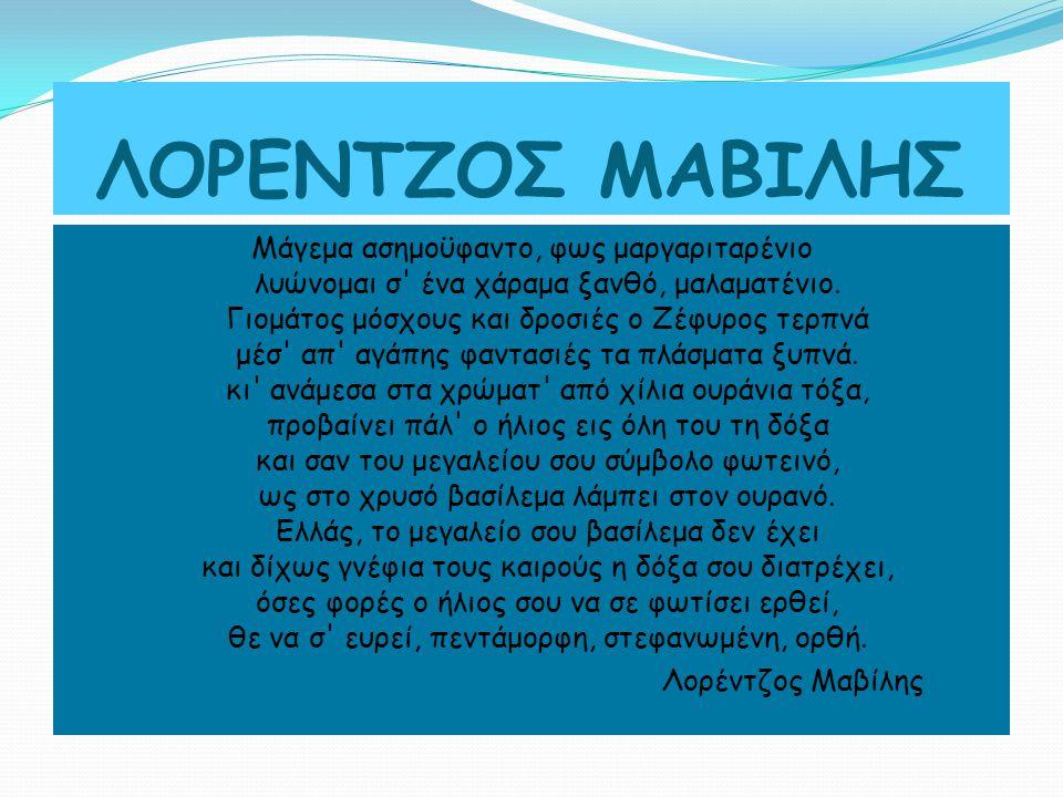 ΛΟΡΕΝΤΖΟΣ ΜΑΒΙΛΗΣ