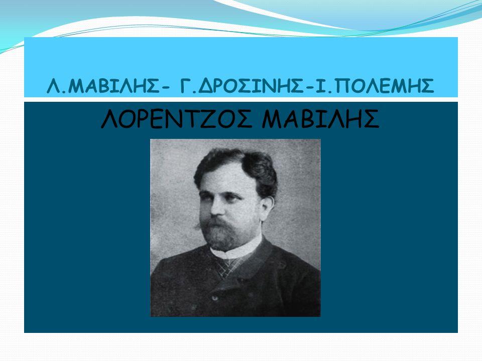 Λ.ΜΑΒΙΛΗΣ- Γ.ΔΡΟΣΙΝΗΣ-Ι.ΠΟΛΕΜΗΣ