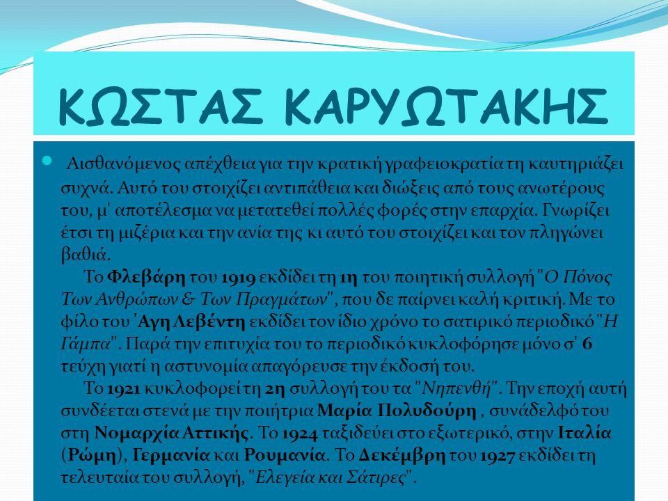 ΚΩΣΤΑΣ ΚΑΡΥΩΤΑΚΗΣ