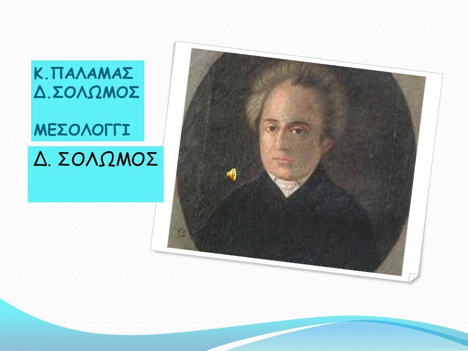 Κ.ΠΑΛΑΜΑΣ Δ.ΣΟΛΩΜΟΣ ΜΕΣΟΛΟΓΓΙ