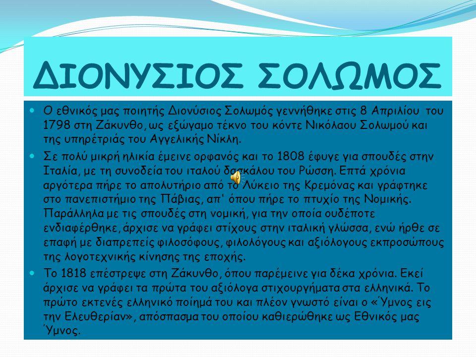 ΔΙΟΝΥΣΙΟΣ ΣΟΛΩΜΟΣ