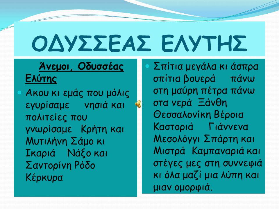 ΟΔΥΣΣΕΑΣ ΕΛΥΤΗΣ Άνεμοι, Οδυσσέας Ελύτης