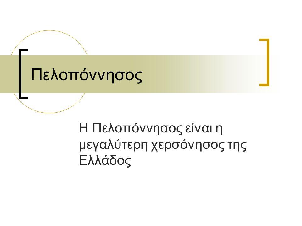 Η Πελοπόννησος είναι η μεγαλύτερη χερσόνησος της Ελλάδος
