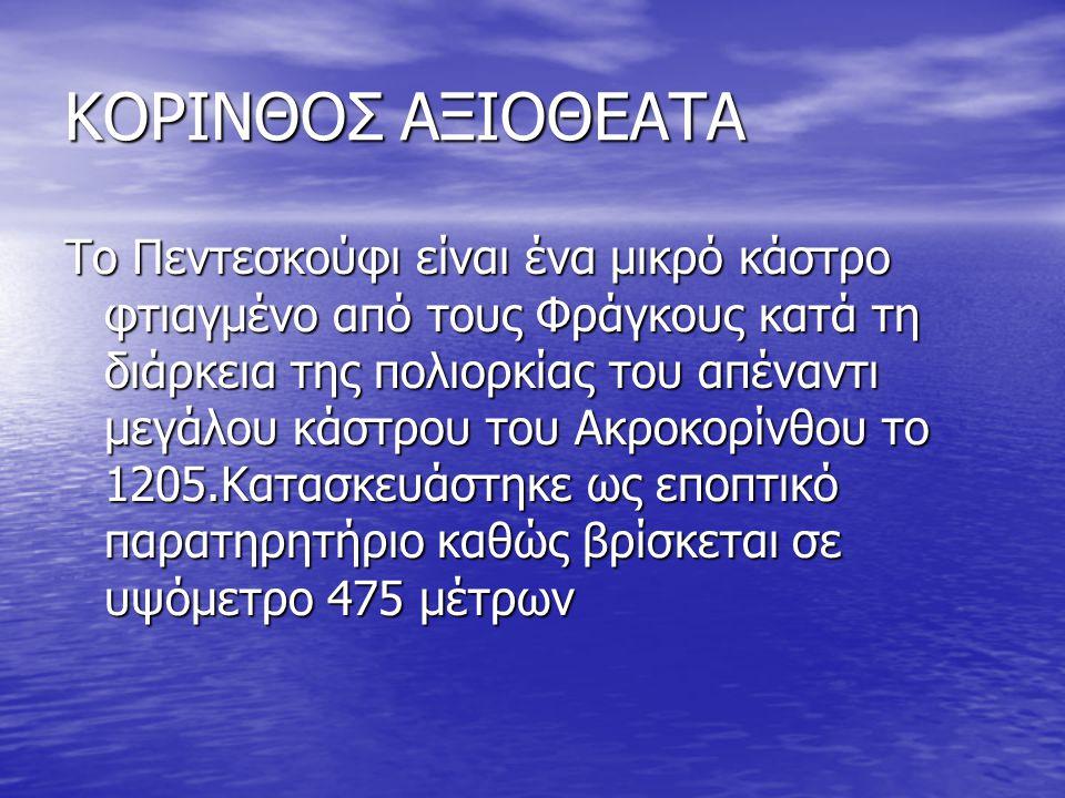 ΚΟΡΙΝΘΟΣ ΑΞΙΟΘΕΑΤΑ