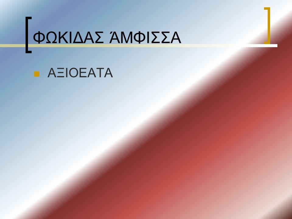 ΦΩΚΙΔΑΣ ΆΜΦΙΣΣΑ ΑΞΙΟΕΑΤΑ