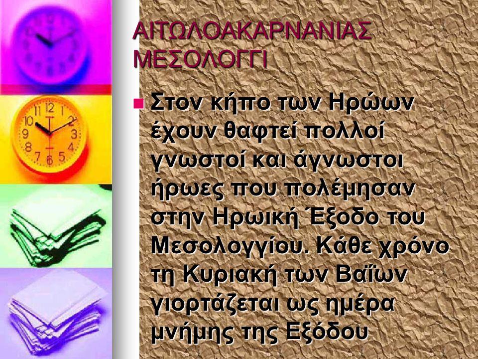 ΑΙΤΩΛΟΑΚΑΡΝΑΝΙΑΣ ΜΕΣΟΛΟΓΓΙ