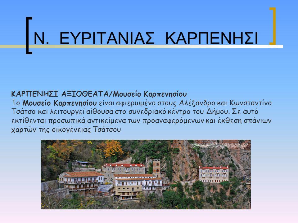 Ν. ΕΥΡΙΤΑΝΙΑΣ ΚΑΡΠΕΝΗΣΙ