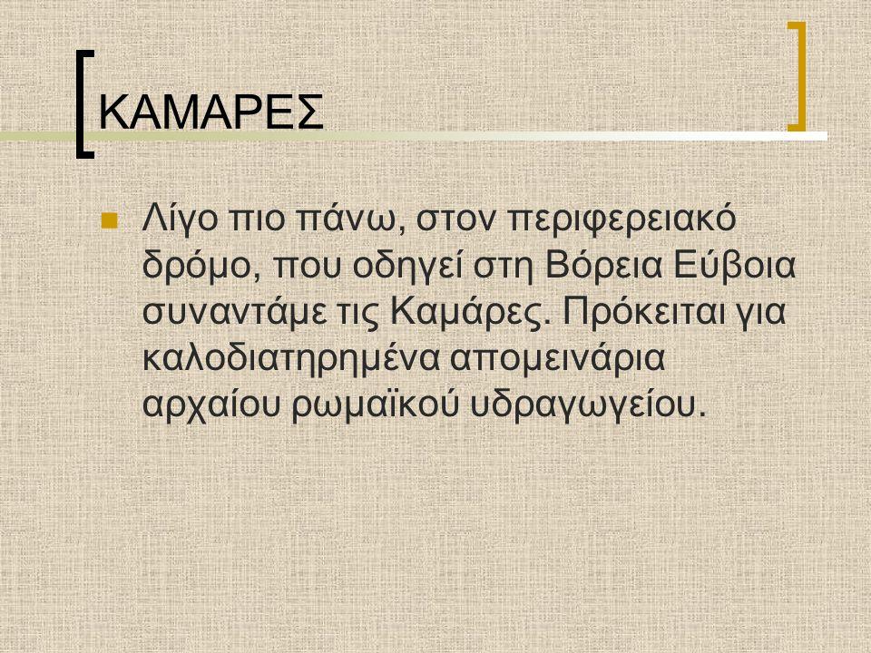 ΚΑΜΑΡΕΣ