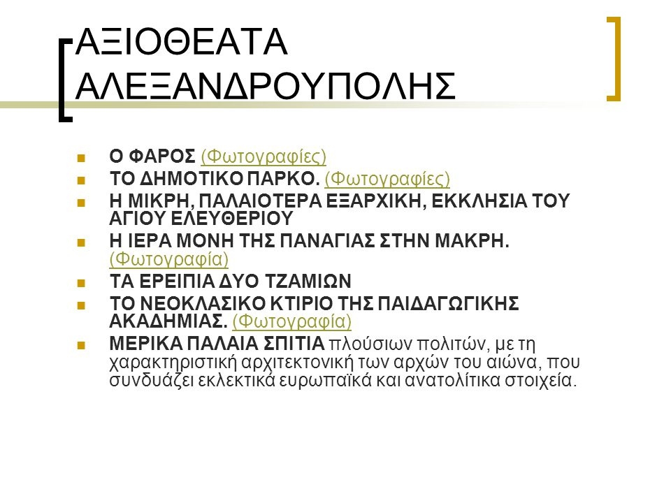 ΑΞΙΟΘΕΑΤΑ ΑΛΕΞΑΝΔΡΟΥΠΟΛΗΣ