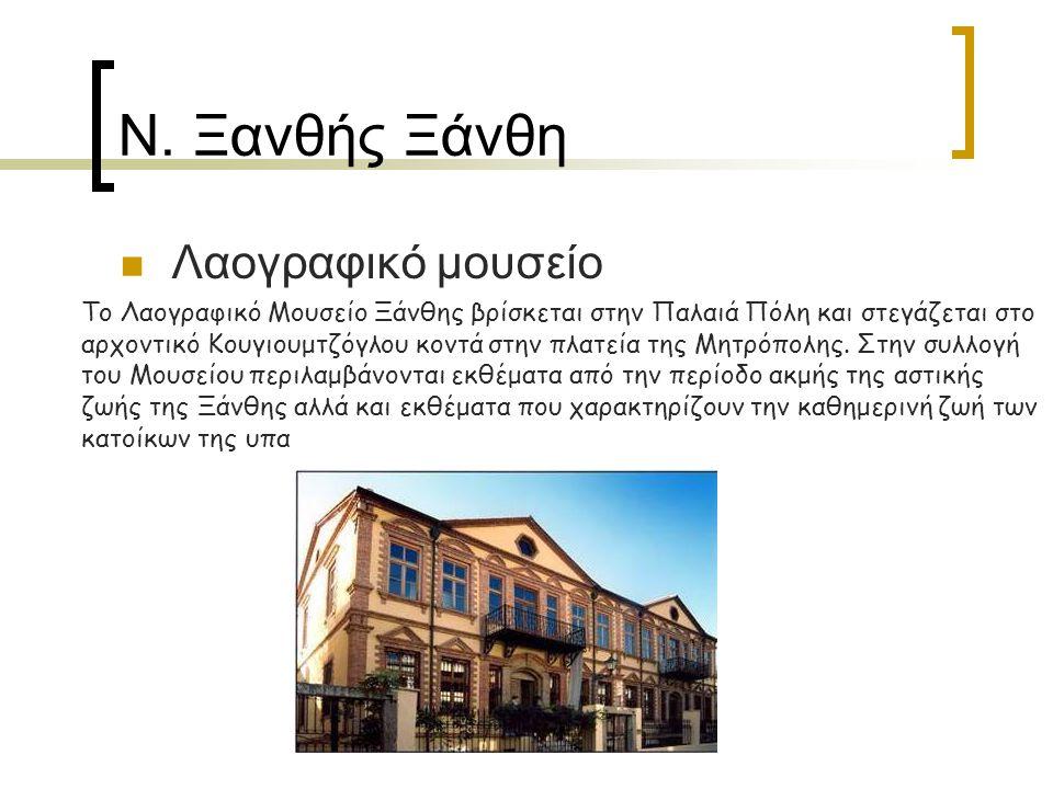 Ν. Ξανθής Ξάνθη Λαογραφικό μουσείο