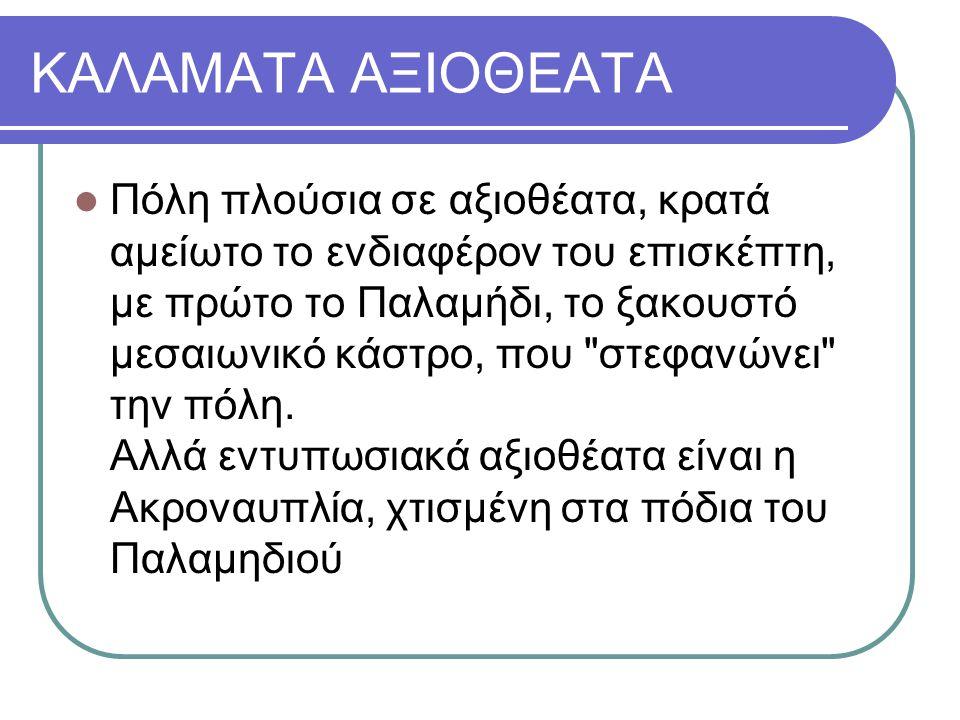 ΚΑΛΑΜΑΤΑ ΑΞΙΟΘΕΑΤΑ