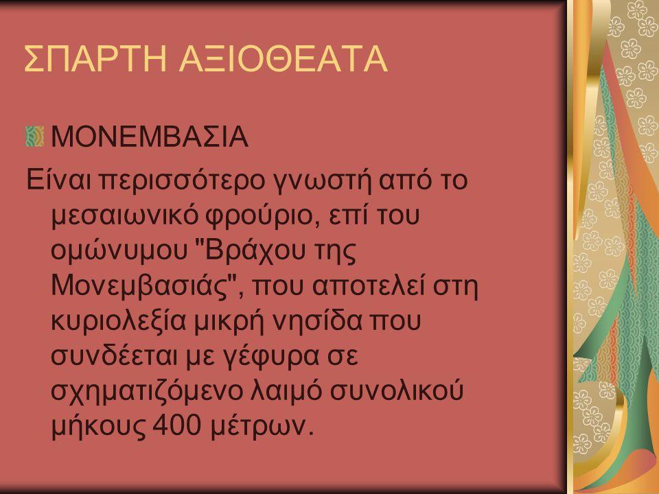 ΣΠΑΡΤΗ ΑΞΙΟΘΕΑΤΑ ΜΟΝΕΜΒΑΣΙΑ