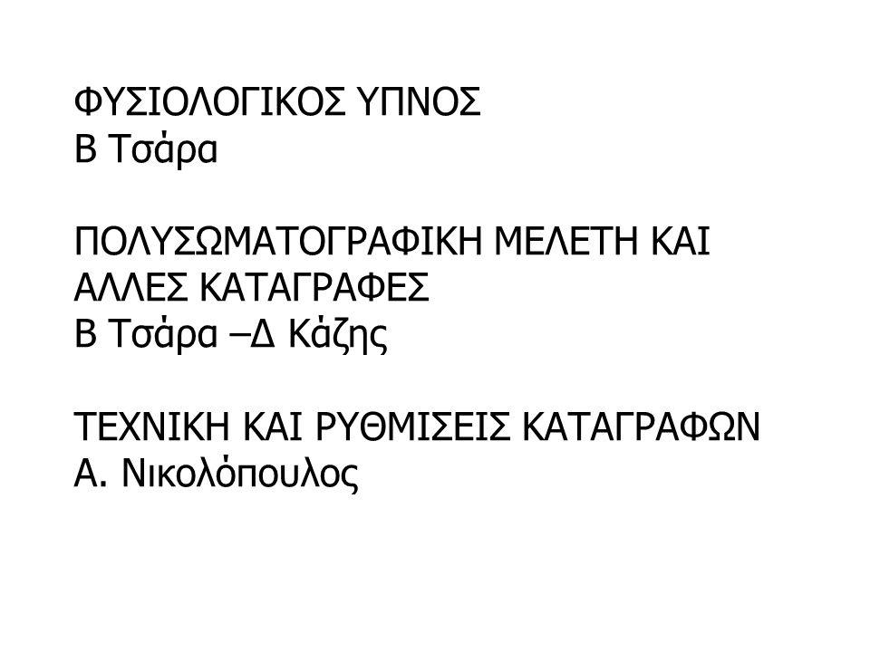 ΦΥΣΙΟΛΟΓΙΚΟΣ ΥΠΝΟΣ B Τσάρα