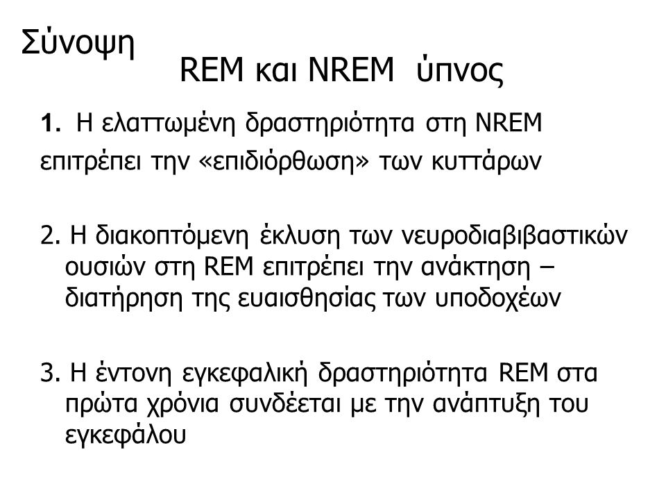 Σύνοψη REM και ΝREM ύπνος 1. Η ελαττωμένη δραστηριότητα στη ΝREM