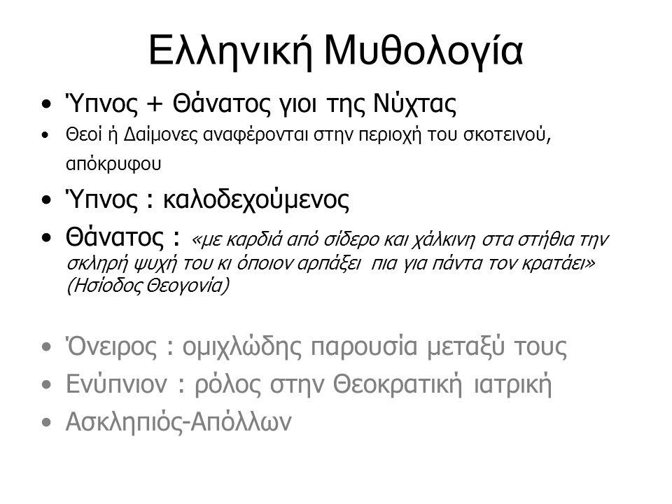 Ελληνική Μυθολογία Ύπνος + Θάνατος γιοι της Νύχτας