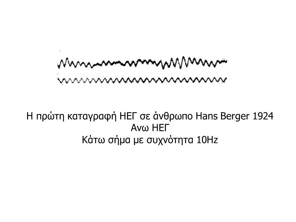 Η πρώτη καταγραφή ΗΕΓ σε άνθρωπο Hans Berger 1924 Ανω ΗΕΓ