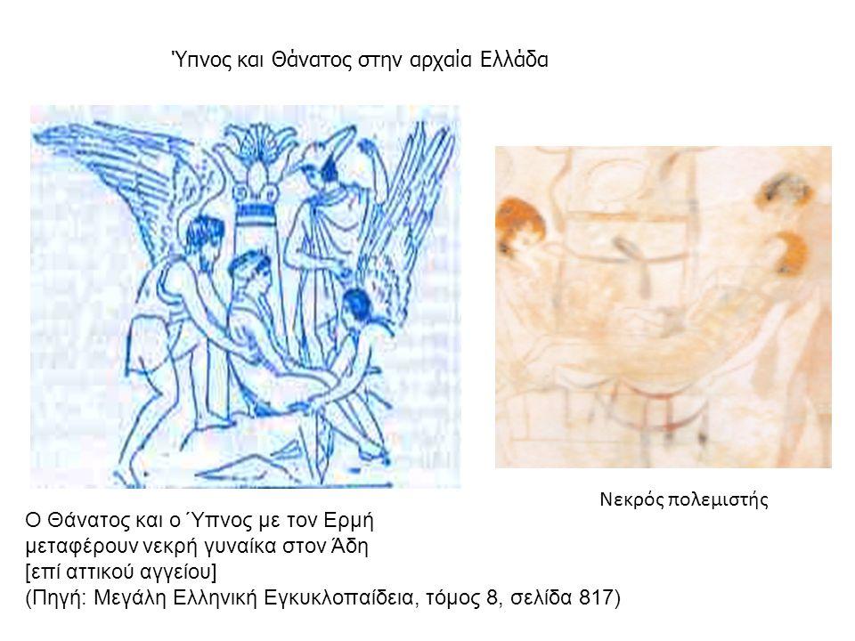 Ύπνος και Θάνατος στην αρχαία Ελλάδα