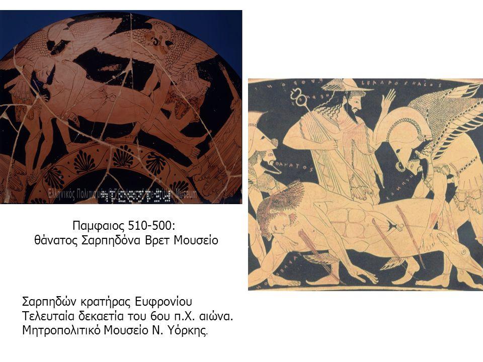 θάνατος Σαρπηδόνα Βρετ Μουσείο