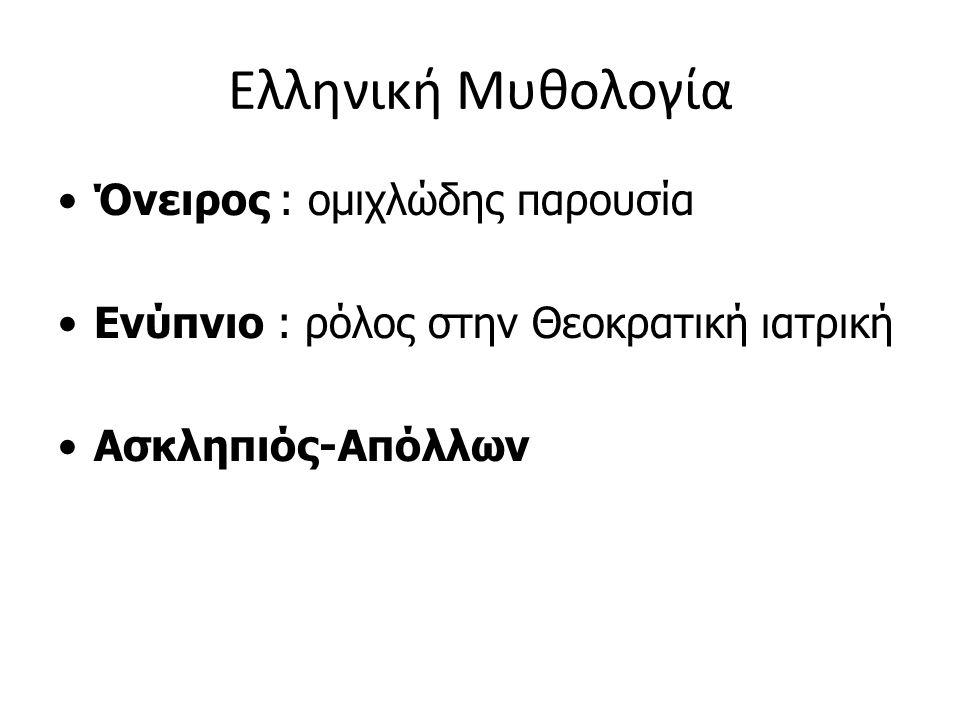 Ελληνική Μυθολογία Όνειρος : ομιχλώδης παρουσία