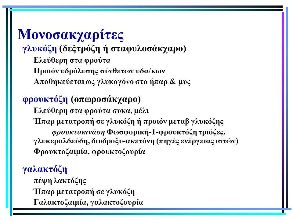 Μονοσακχαρίτες γλυκόζη (δεξτρόζη ή σταφυλοσάκχαρο)