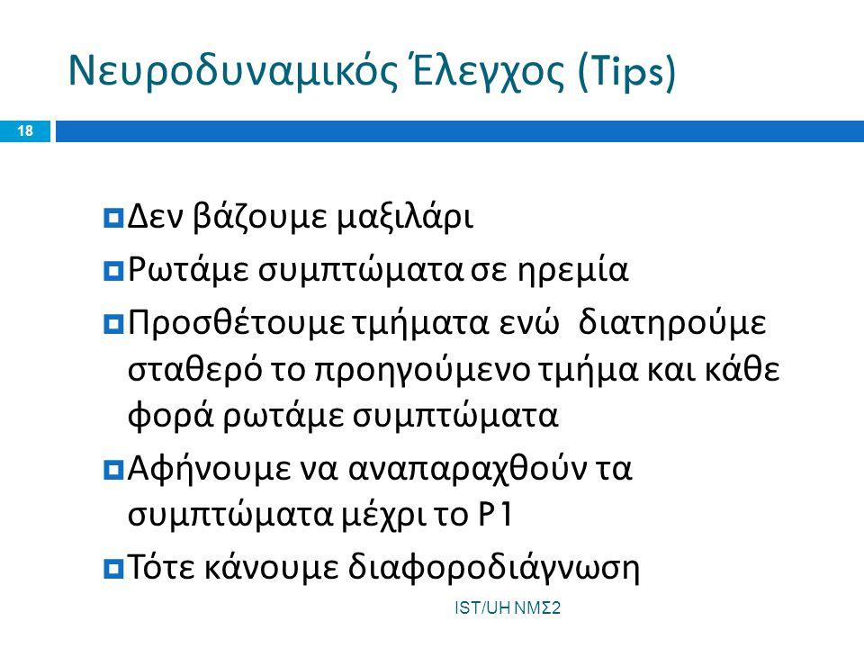 Νευροδυναμικός Έλεγχος (Tips)