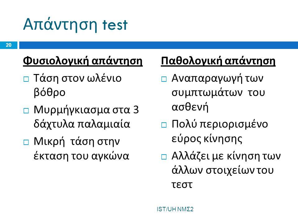 Απάντηση test Φυσιολογική απάντηση Τάση στον ωλένιο βόθρο
