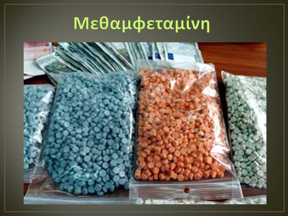 Μεθαμφεταμίνη