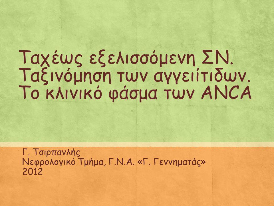 Γ. Τσιρπανλής Νεφρολογικό Τμήμα, Γ.Ν.Α. «Γ. Γεννηματάς» 2012