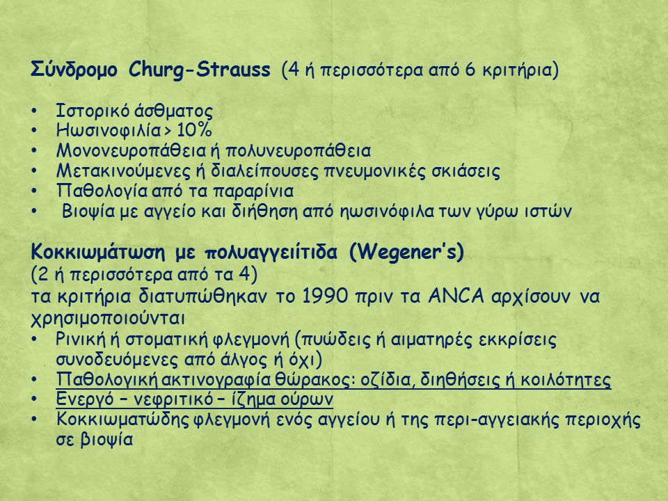 Σύνδρομο Churg-Strauss (4 ή περισσότερα από 6 κριτήρια)