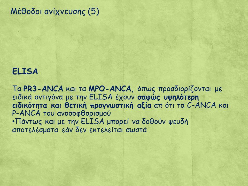 Μέθοδοι ανίχνευσης (5) ELISA