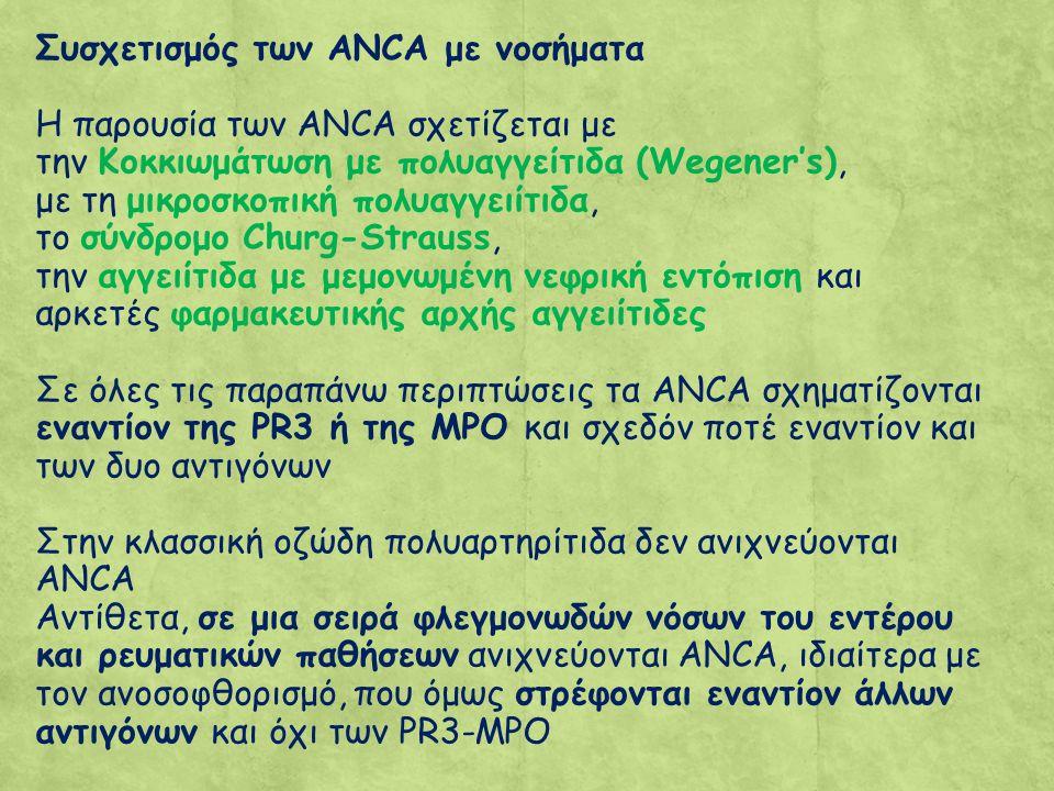 Συσχετισμός των ANCA με νοσήματα