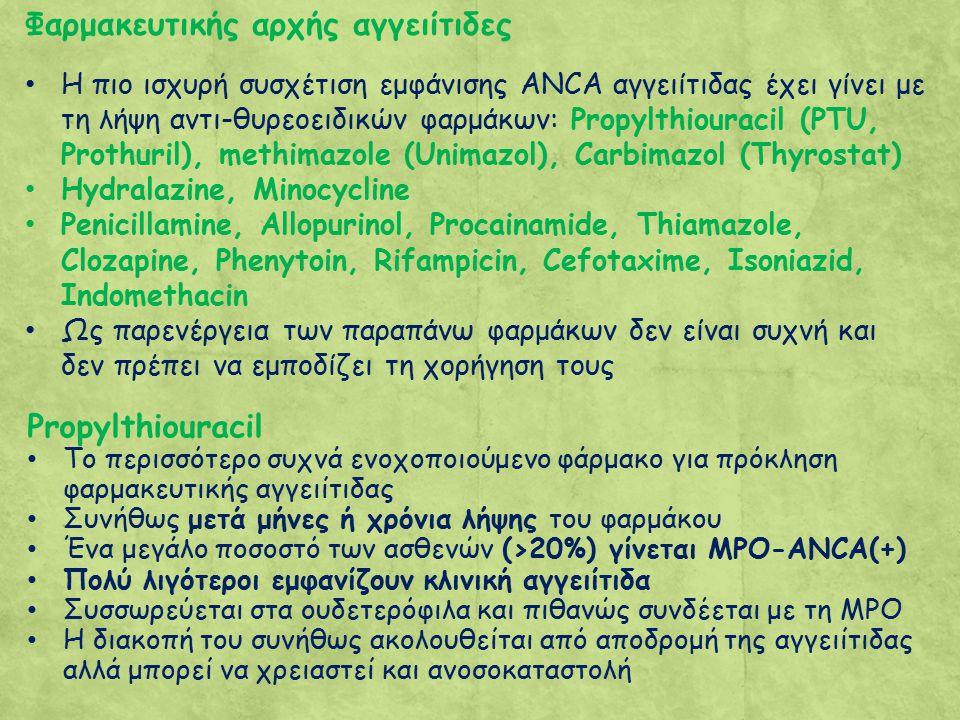 Φαρμακευτικής αρχής αγγειίτιδες