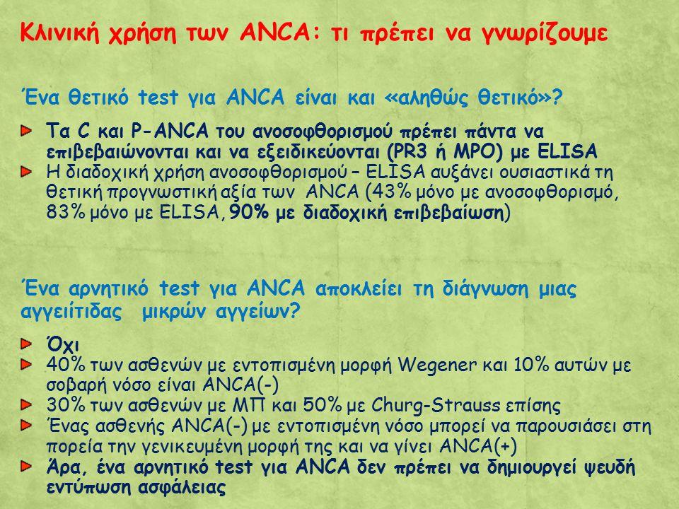 Κλινική χρήση των ANCA: τι πρέπει να γνωρίζουμε