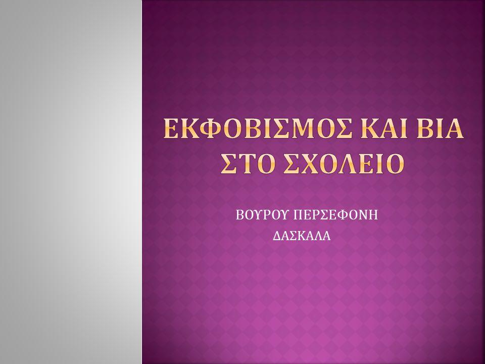 ΕΚΦΟΒΙΣΜΟΣ ΚΑΙ ΒΙΑ ΣΤΟ ΣΧΟΛΕΙΟ