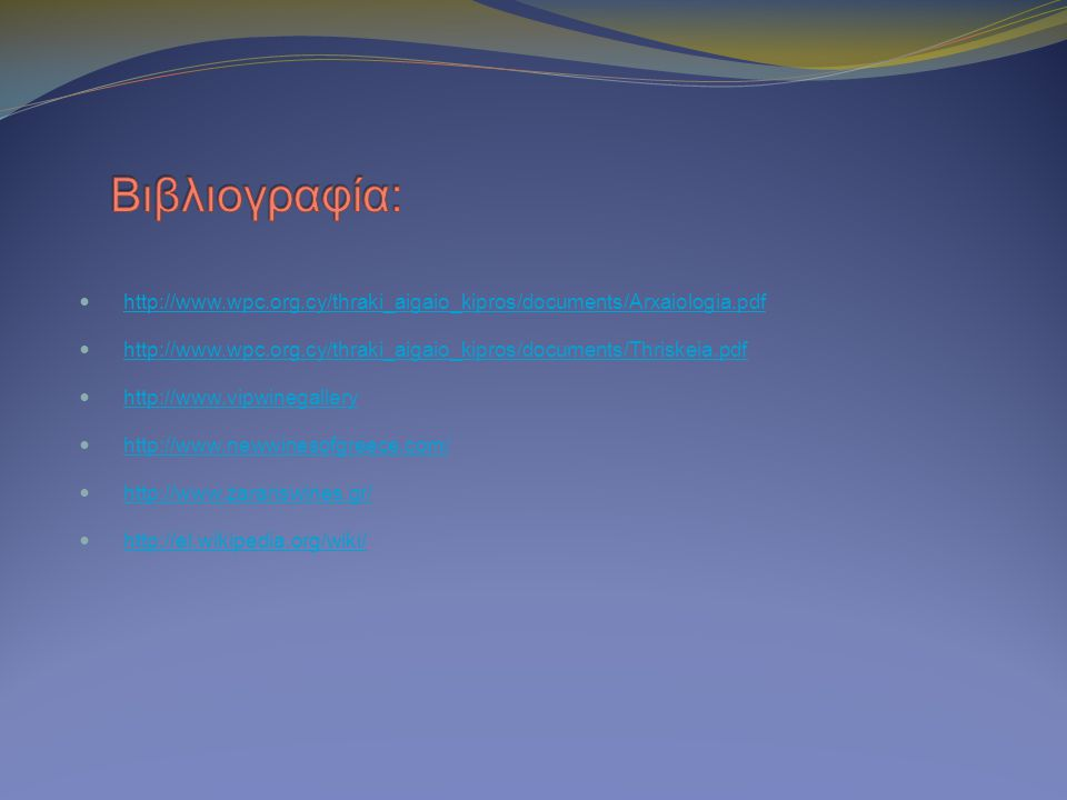 Βιβλιογραφία: http://www.wpc.org.cy/thraki_aigaio_kipros/documents/Arxaiologia.pdf.