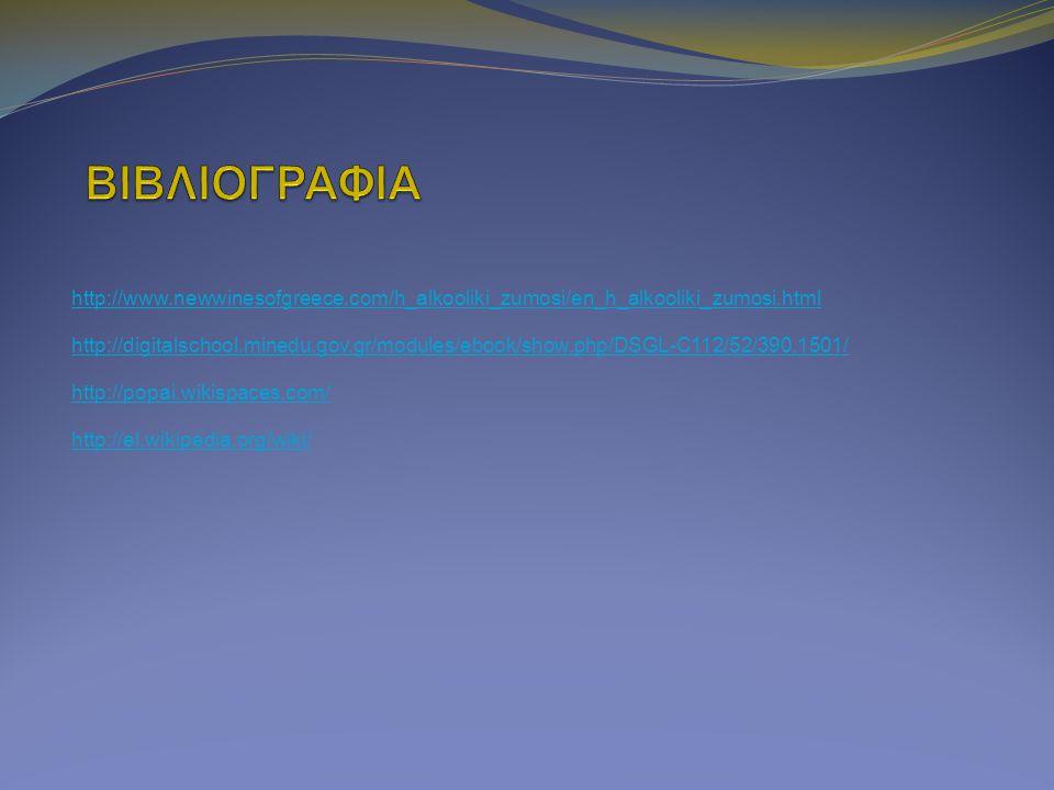 ΒΙΒΛΙΟΓΡΑΦΙΑ http://www.newwinesofgreece.com/h_alkooliki_zumosi/en_h_alkooliki_zumosi.html.
