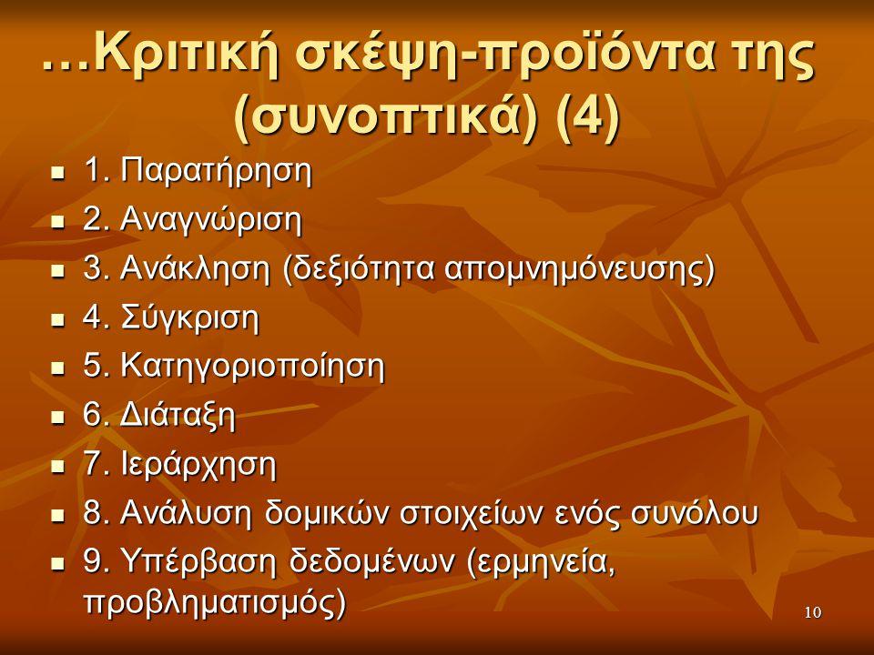 …Κριτική σκέψη-προϊόντα της (συνοπτικά) (4)