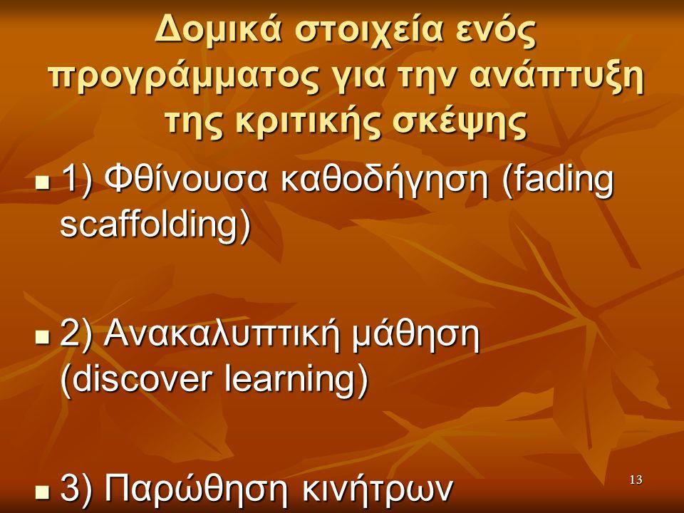 Δομικά στοιχεία ενός προγράμματος για την ανάπτυξη της κριτικής σκέψης