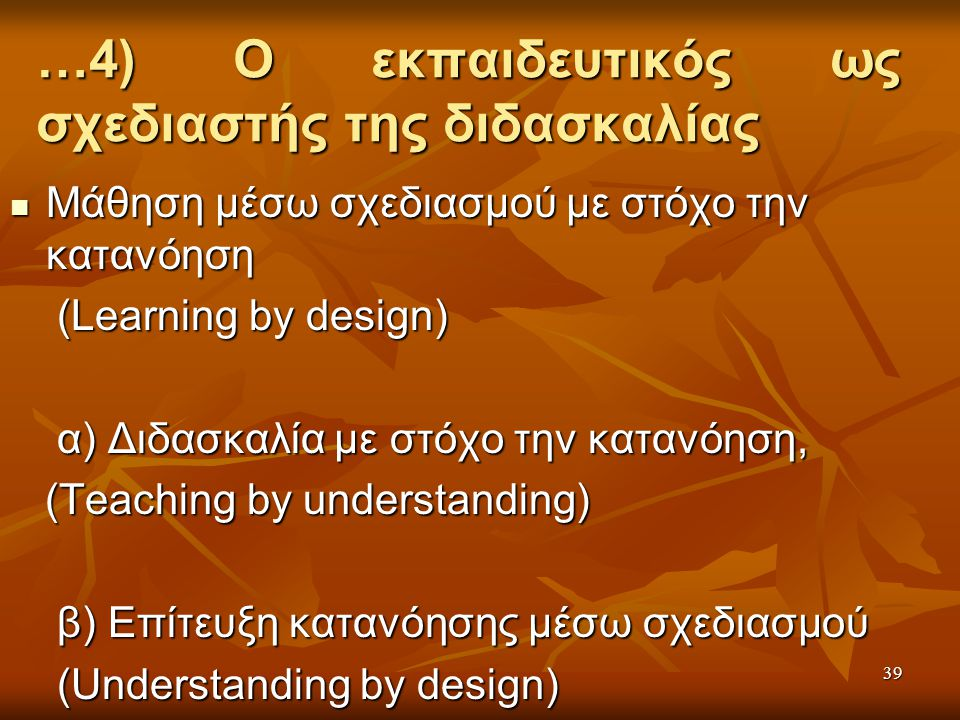 …4) Ο εκπαιδευτικός ως σχεδιαστής της διδασκαλίας