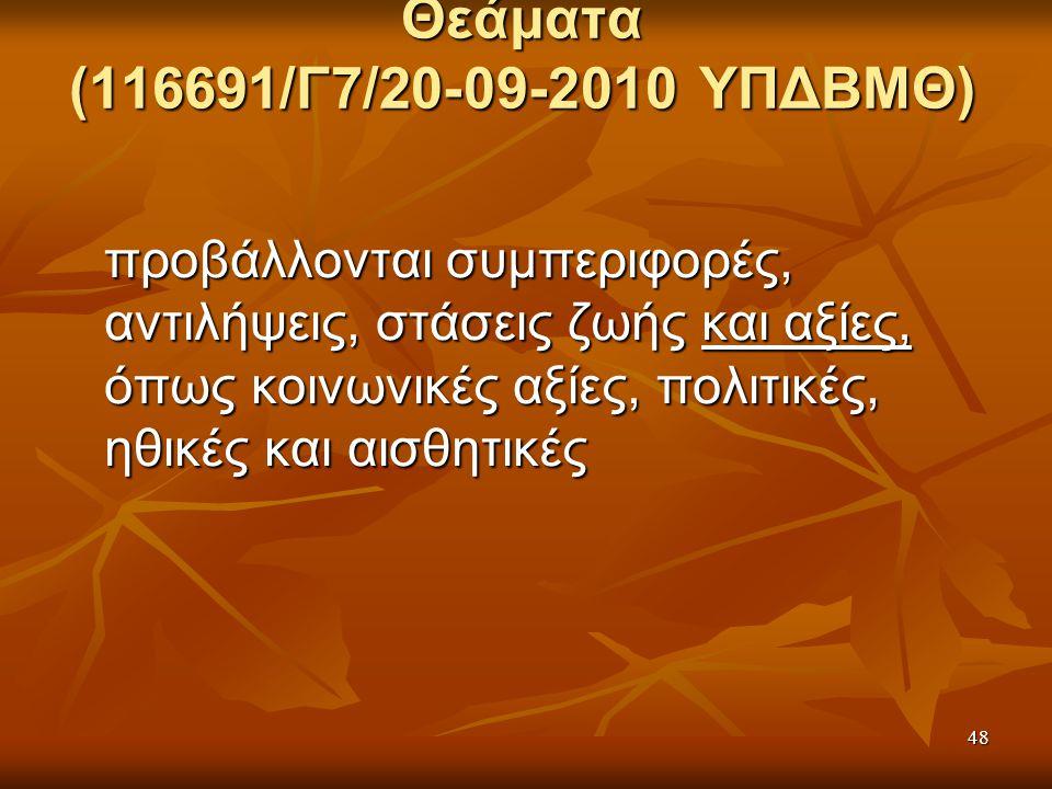 Θεάματα (116691/Γ7/20-09-2010 ΥΠΔΒΜΘ)