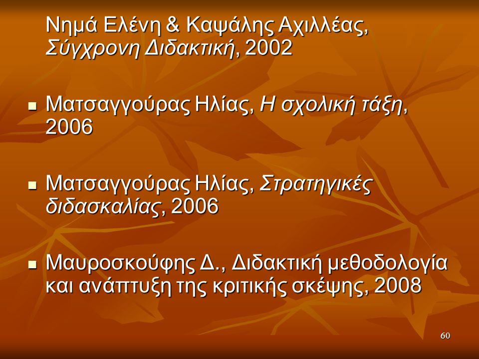 Νημά Ελένη & Καψάλης Αχιλλέας, Σύγχρονη Διδακτική, 2002