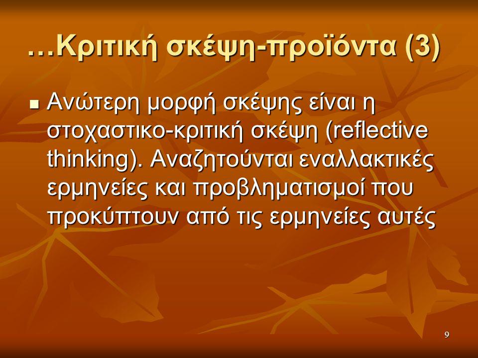 …Κριτική σκέψη-προϊόντα (3)