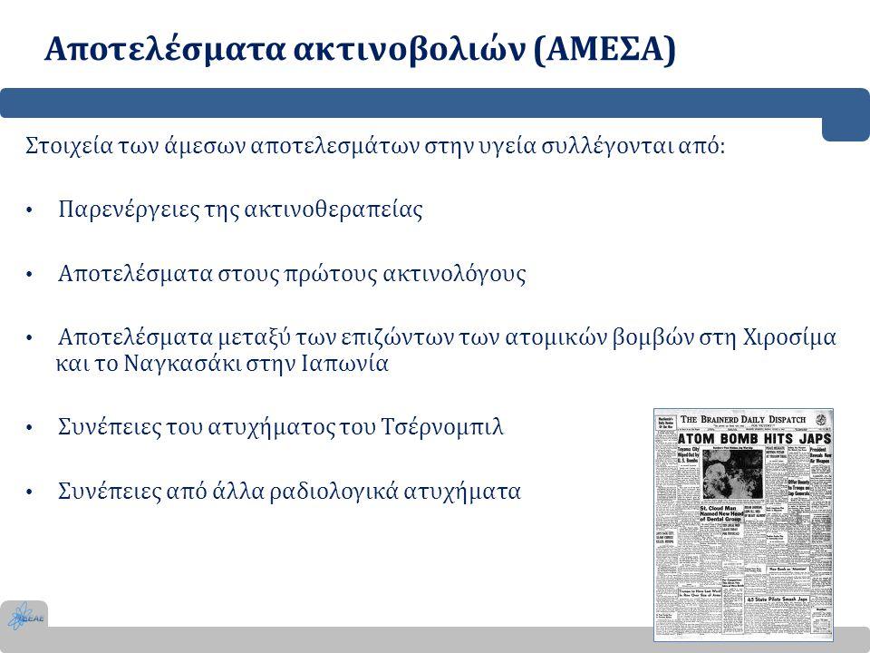 Αποτελέσματα ακτινοβολιών (ΑΜΕΣΑ)