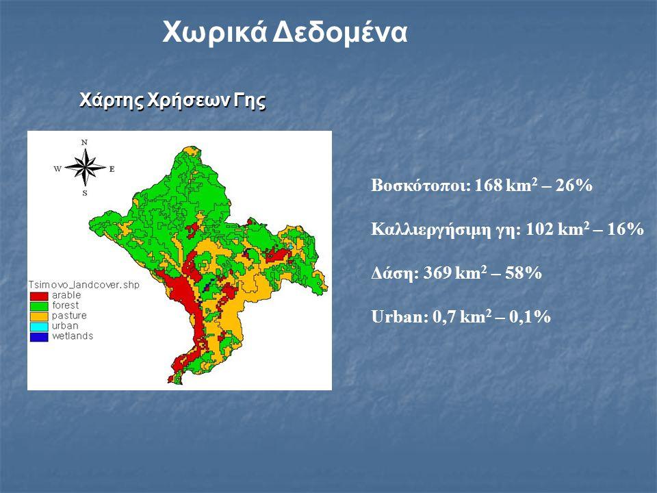 Χωρικά Δεδομένα Χάρτης Χρήσεων Γης