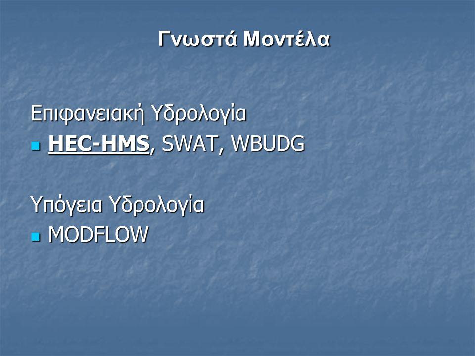 Γνωστά Μοντέλα Επιφανειακή Υδρολογία HEC-HMS, SWAT, WBUDG