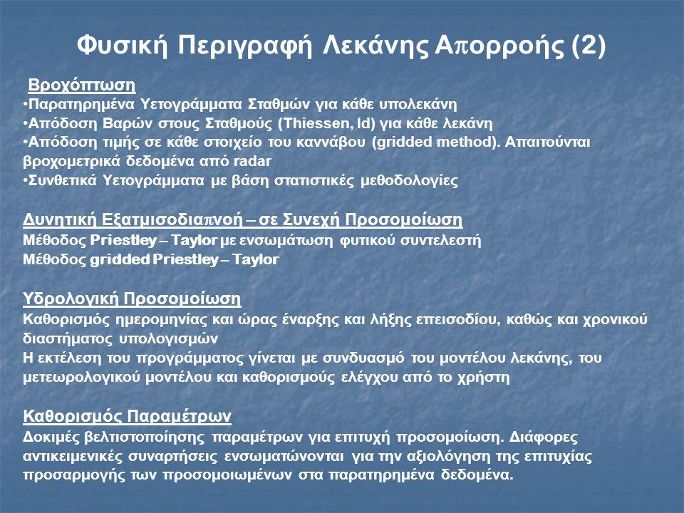 Φυσική Περιγραφή Λεκάνης Απορροής (2)