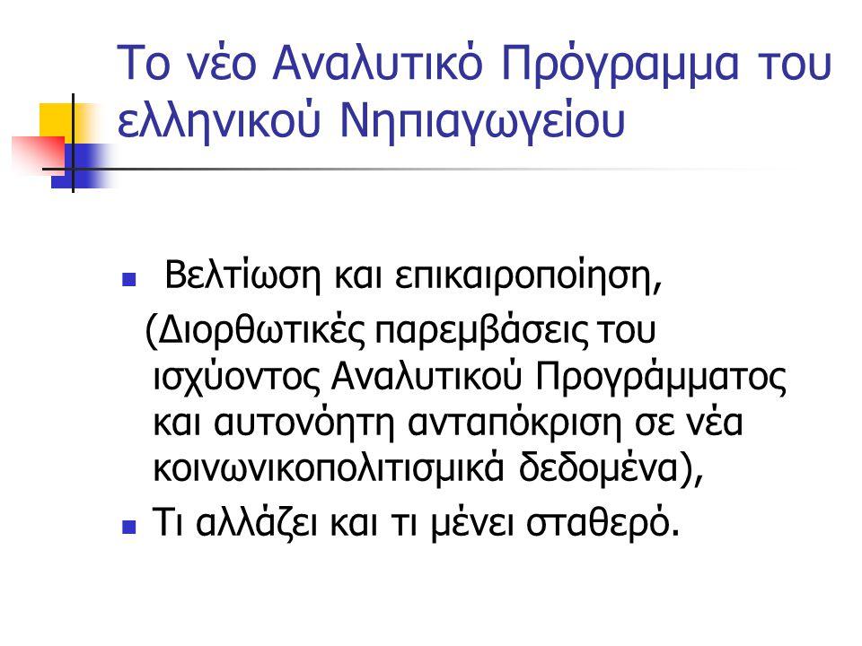 Το νέο Αναλυτικό Πρόγραμμα του ελληνικού Νηπιαγωγείου