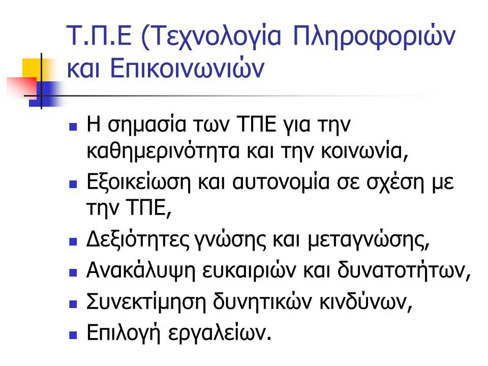 Τ.Π.Ε (Τεχνολογία Πληροφοριών και Επικοινωνιών