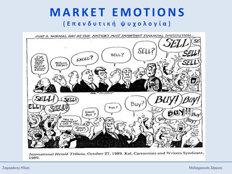 MARKET EMOTIONS (Επενδυτική ψυχολογία)